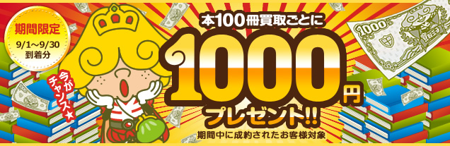 今だけ!100冊まとめて売れば買取金額1000円アップ中!