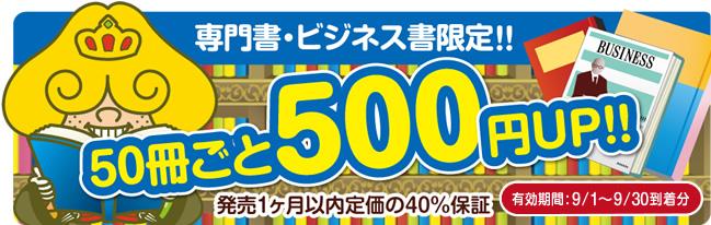 50冊ごと500円アップ!!