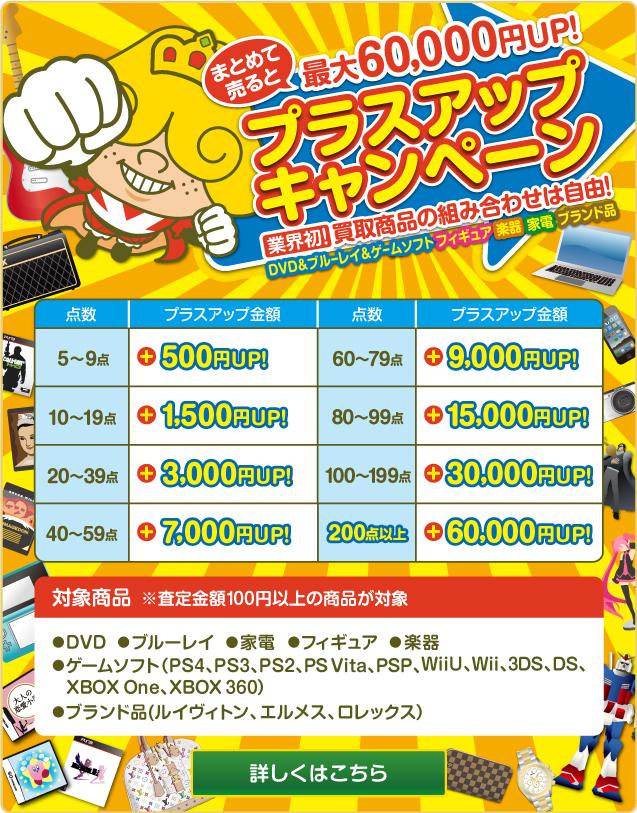 【プラスアップキャンペーン】DVD・ブルーレイ・ゲームソフト・家電・フィギュアなどまとめて売ると最大60,000円UPします!
