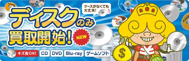 【NEW】ケースがなくても大丈夫!ディスクのみ買取開始!