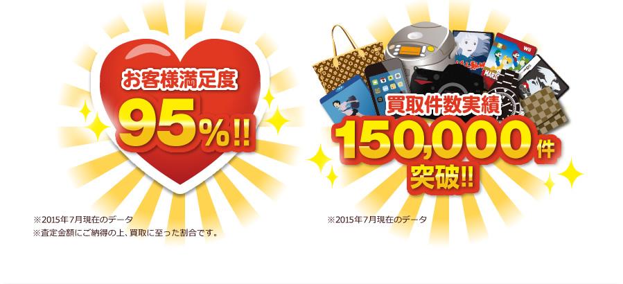 【お客様満足度】95%! 【買取件数実績】150,000件突破!!