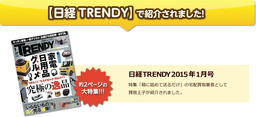 【日経TRENDY】で紹介されました!