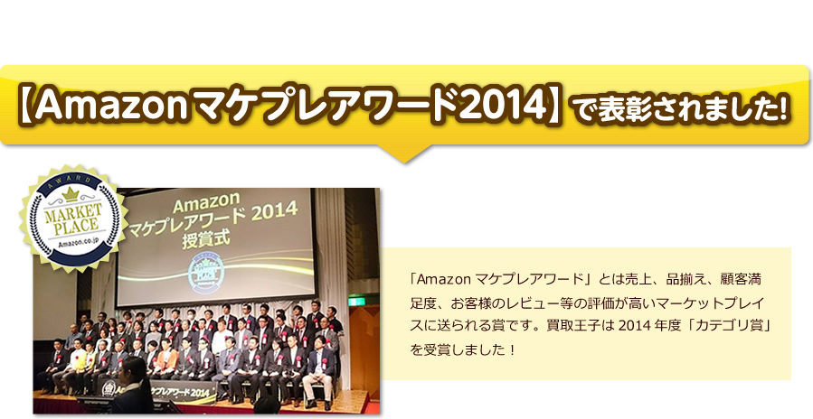 【Amazonマケプレアワード2014】で表彰されました!